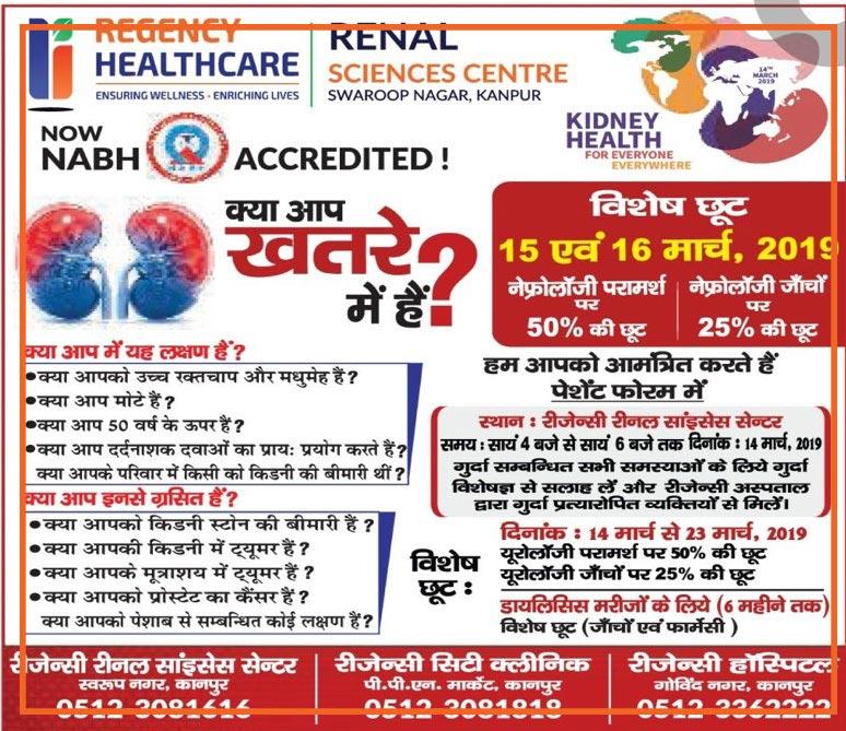 Renal Sciences centre offer for kidney test